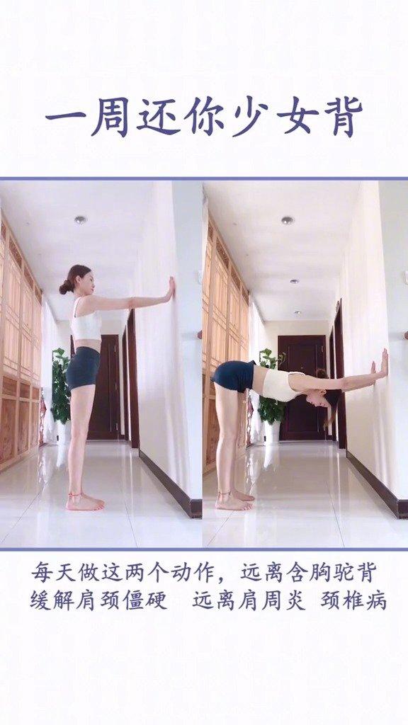 每天做这两个动作,远离含胸驼背,缓解肩颈炎症
