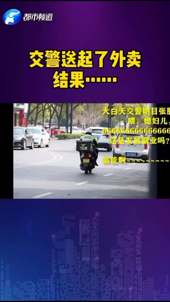 当交警替被抓的外卖小哥送外卖之后——热门视频合集搞笑