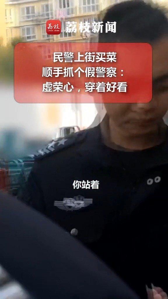 民警上街买菜顺手抓个假警察:虚荣心,穿着好看