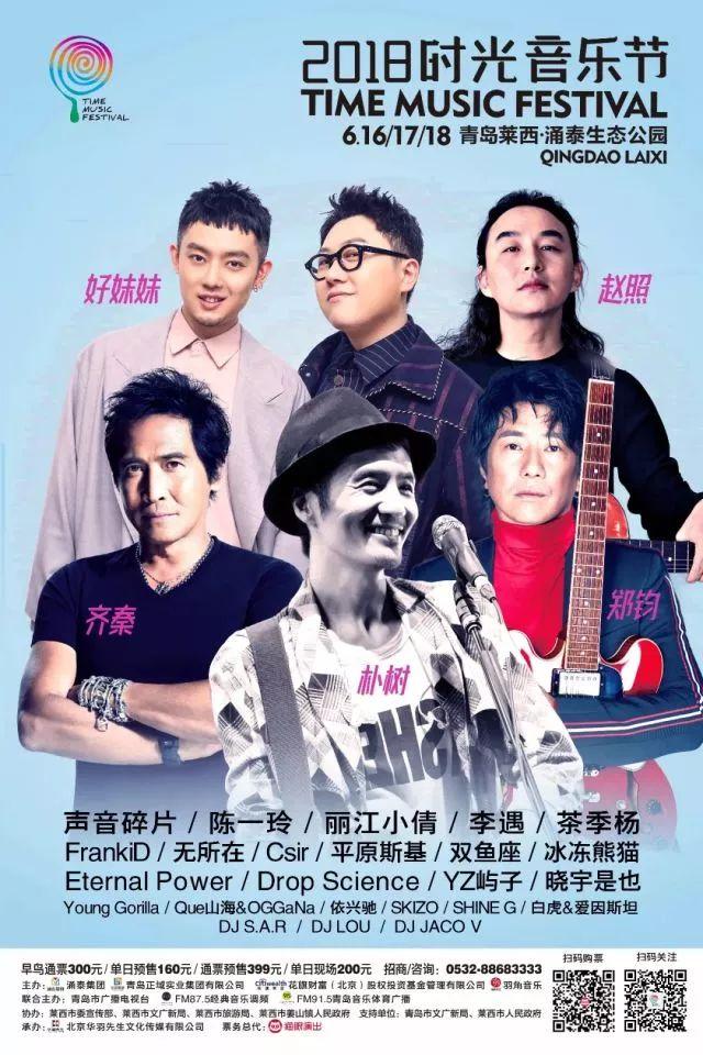 赵照,好妹妹,郑钧 2018/06/16/17/18 青岛莱西 涌泰生态公园 tickets
