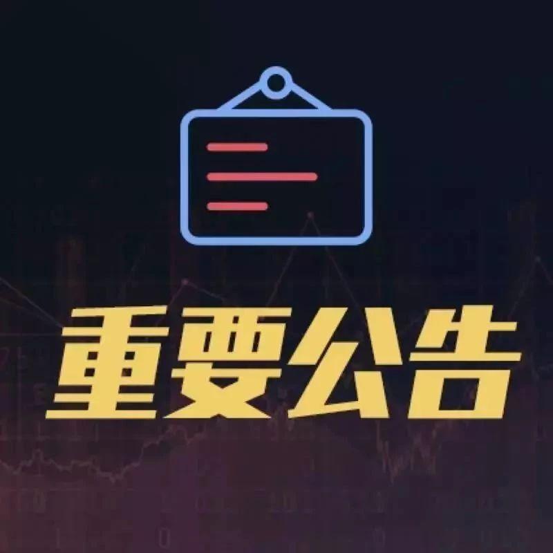 【重要公告】东方金钰:终止向中国蓝田转让控制权事项;同益股份:拟10转8派1.5