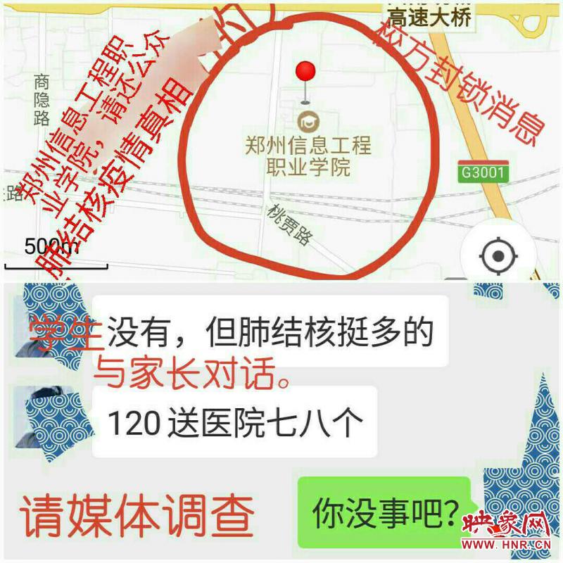 网传郑州某高校爆发肺结核疫情?真相在这里……