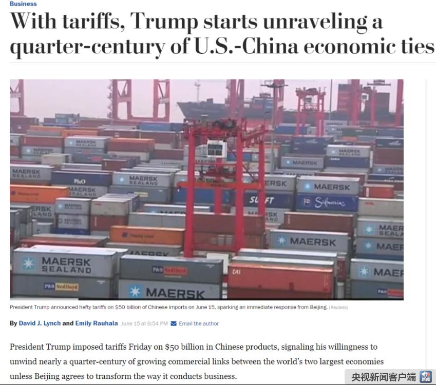 △《华盛顿邮报》文章《特朗普用关税开始破坏中美1/4个世纪的经贸联系》