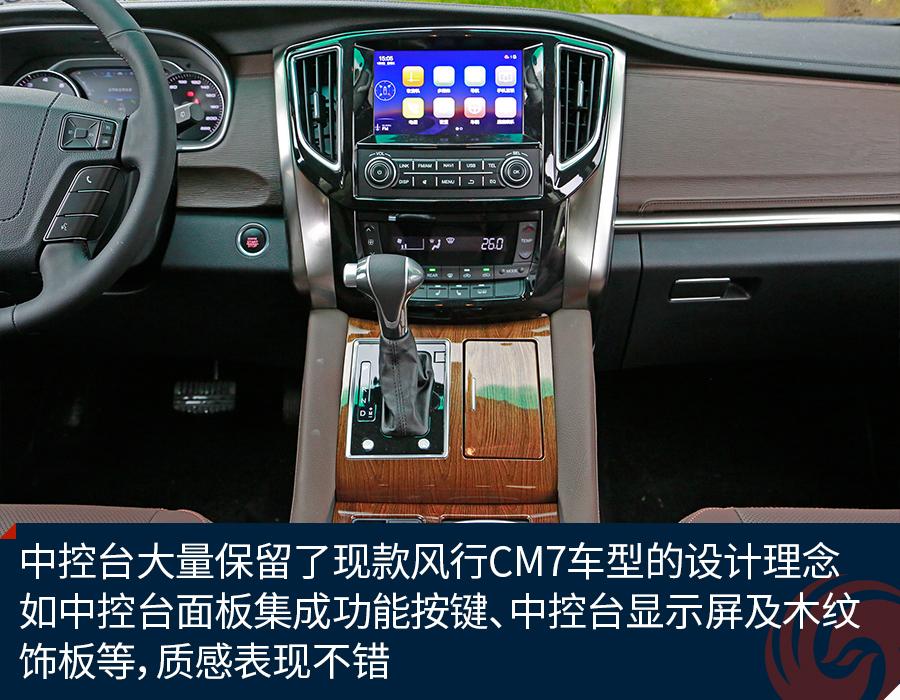 东风风行M7诠释MPV新主张 商务之道•舒适本源