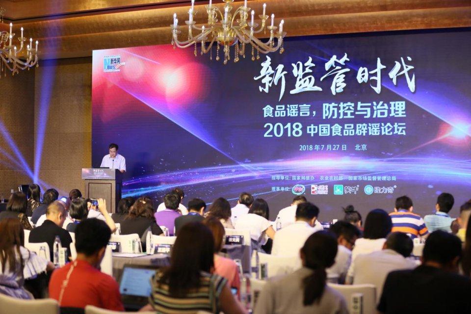 中国食品辟谣联盟:科普教育是抵制食品谣言的关9点嘻嘻线上娱乐键