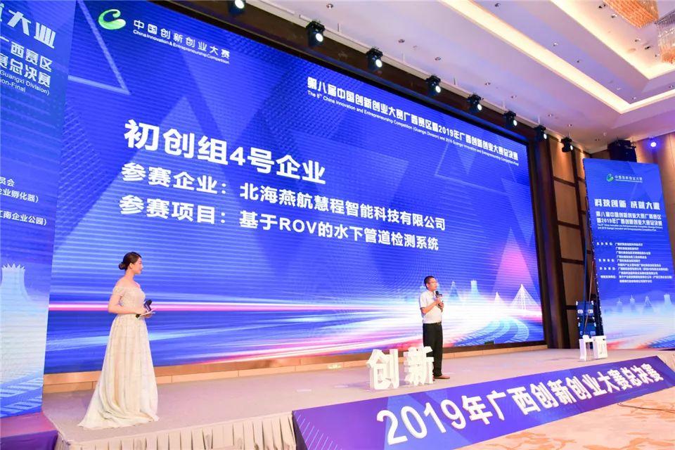"""第八届中国创新创业大赛广西赛区总决赛揭晓  北海这个企业拿到""""国赛入场券"""""""