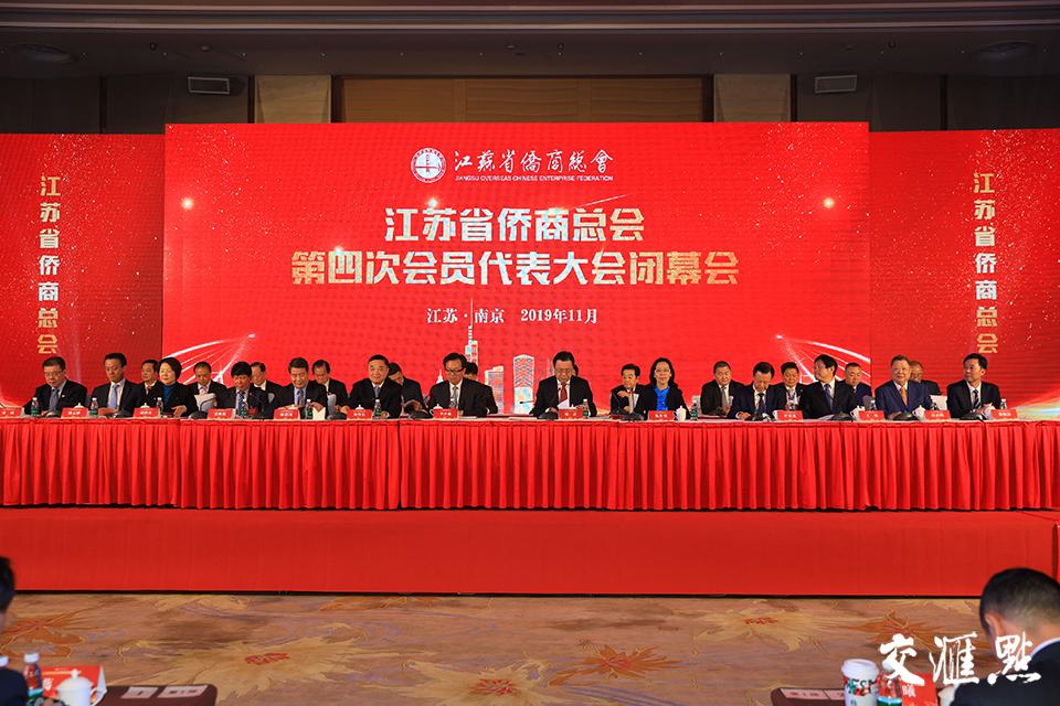 江苏省侨商总会第四次会员代表大会召开 黄焕明当选新一届会长