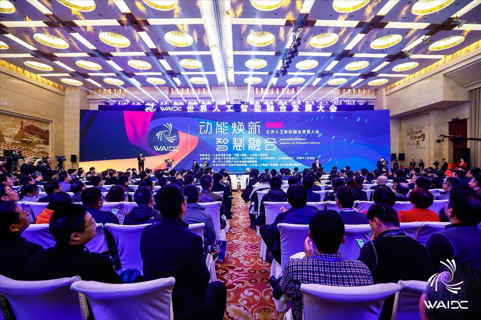 世界人工智能融合发展大会召开 浪潮获评人工智能领军企业