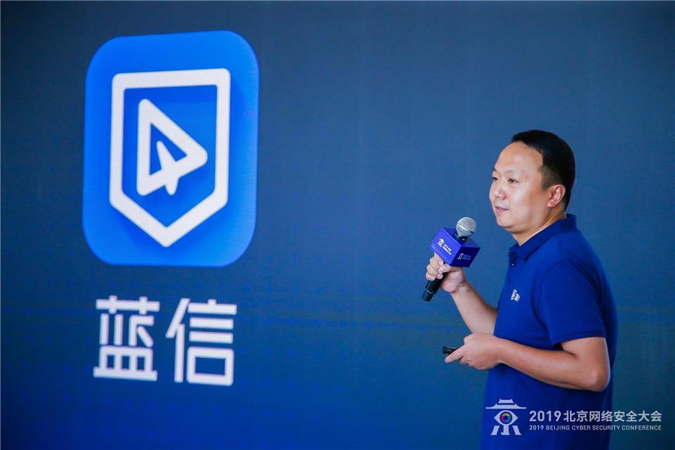 安全移动工作平台蓝信亮相2019北京网络安全大会