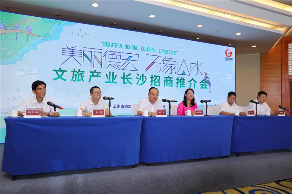 """七彩云南来""""湘""""邀客  德宏州在长沙推介文旅产业"""