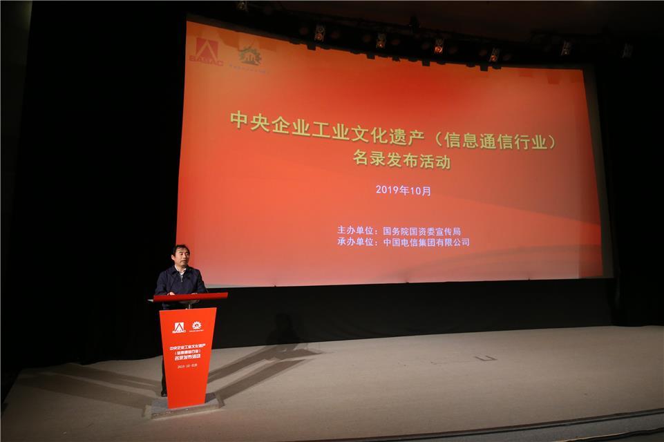 国务院国资委:将实施中央企业文化遗产保护利用工程