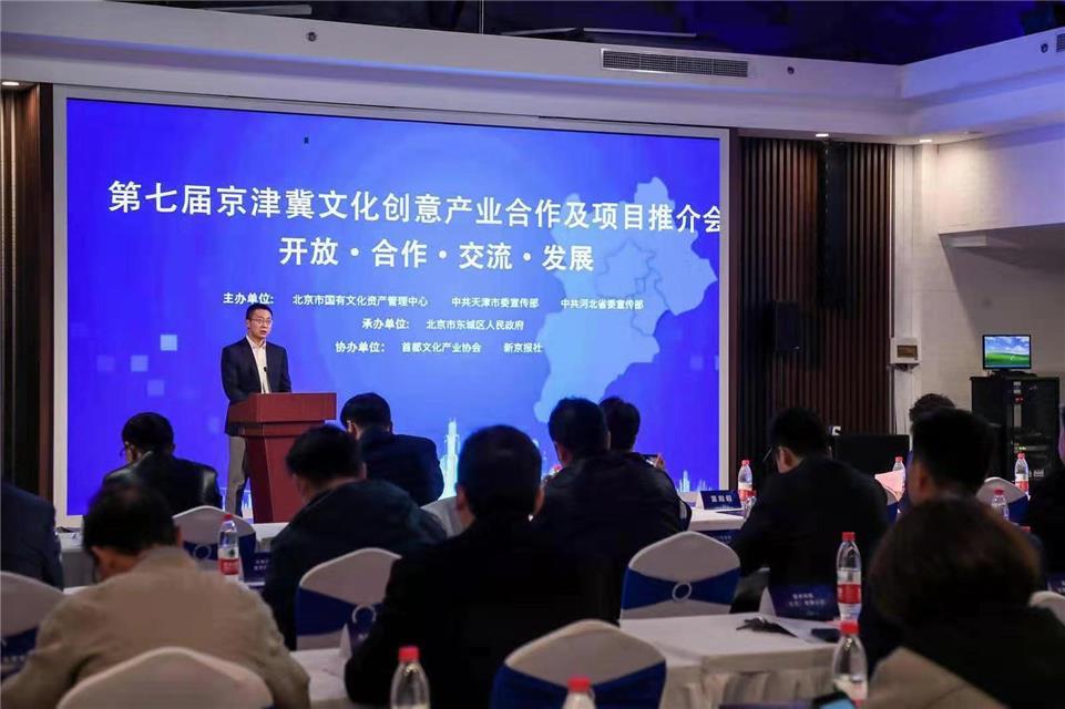 第七届京津冀文化创意产业合作及项目推介会在京召开