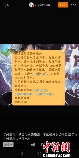 3月20日,徐州医科大后勤治理处在黉舍发布停水看护。 受访弟子 供图 摄