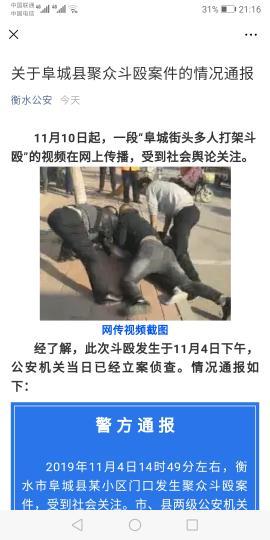 河北衡水警方通报阜城聚众斗殴案:多人被拘