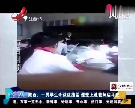 陕西:一男学生考试成绩差,老师在课堂上反复对其扇耳光
