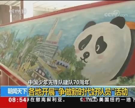 央视《朝闻天下》:四川省纪念建队70周年主题队日活动