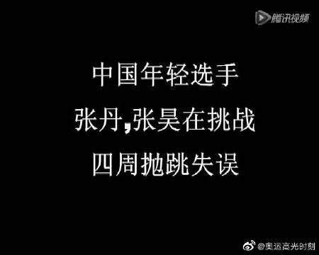 张丹张昊-都灵冬奥会花样滑冰