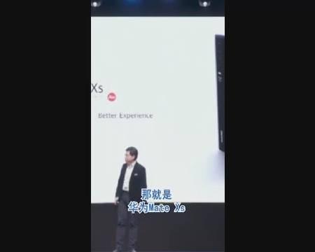 【华为发布会发布新一代折叠屏手机,搭载最新麒麟990 5G芯片】