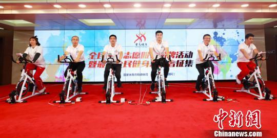 全民健身志愿服务品牌活动在京启动