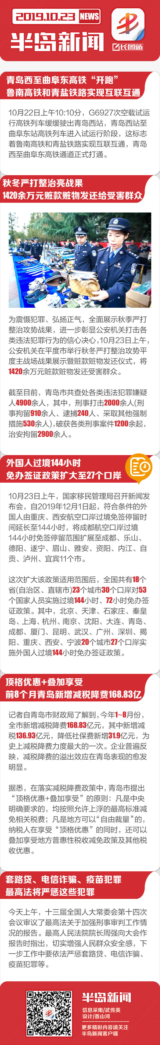 长图站|今天上午的重要新闻都在这【10月23日】