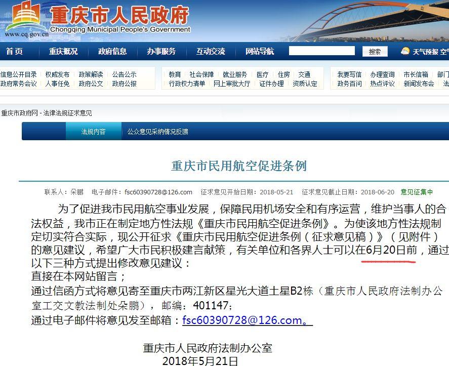 ▲图片来源:重庆市人民政府官网截图