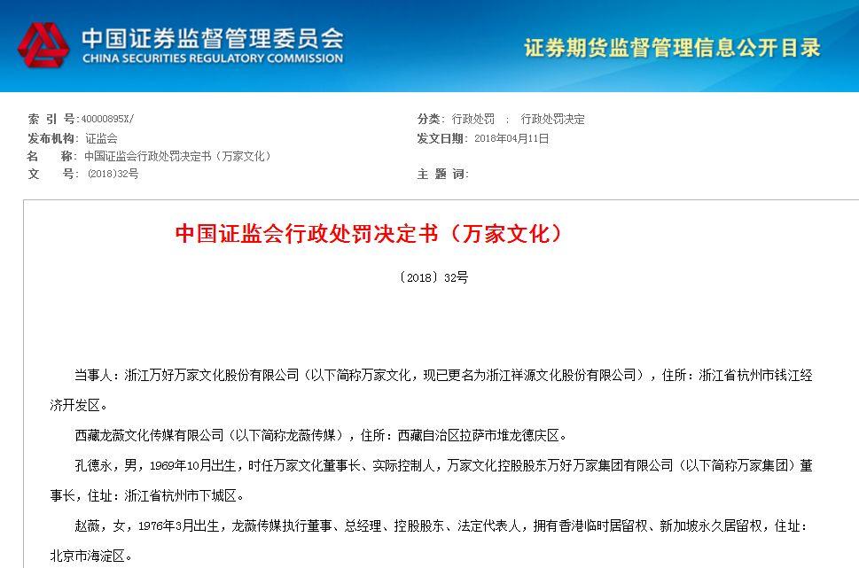 黄有龙、赵薇、孔德 被禁止5年不准踏足证券市场