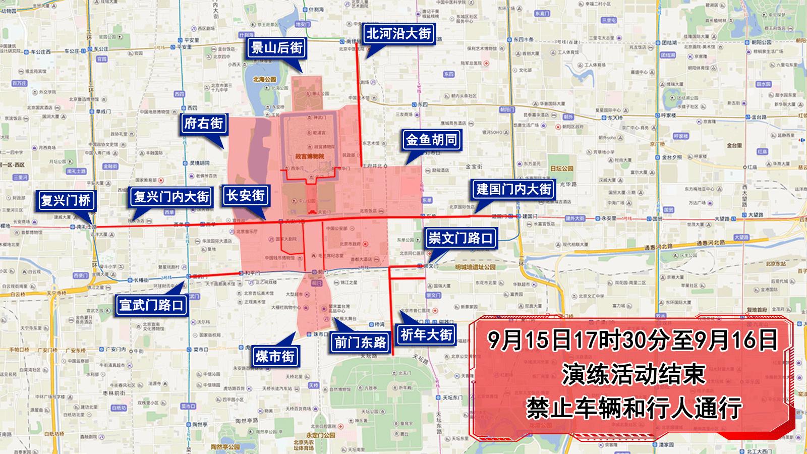 今日14时起高速迎返京高峰 二环内多座地铁站封闭