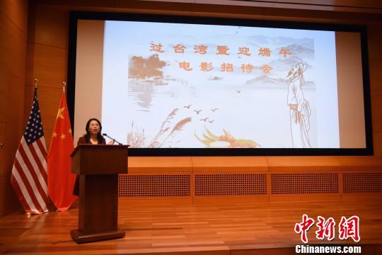 """中国驻美使馆举办""""《过台湾》暨迎端午电影招待会"""""""