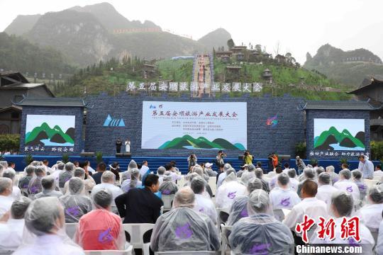 第五届安顺旅游产业发展大会举行