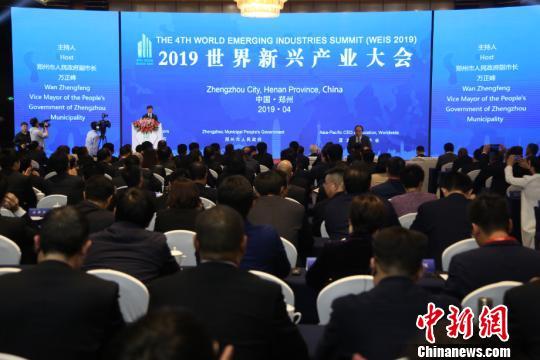2019世界新兴产业大会举行 重点项目计划总投资额逾千亿元