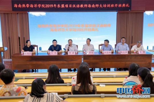 海南热带海洋学院20名教师将赴东盟8国开展汉语教学