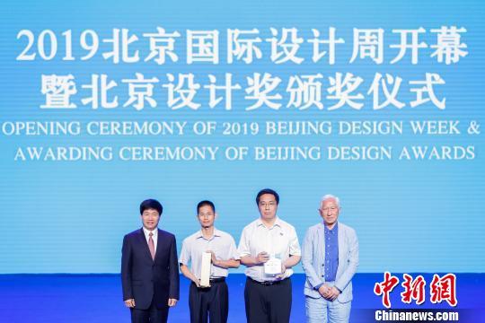 """""""神舟五号""""飞船摘得2019北京国际设计周经典设计奖"""