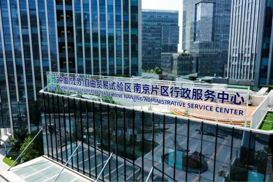 金融机构助力 南京自贸区开展更多差异化首创性探索
