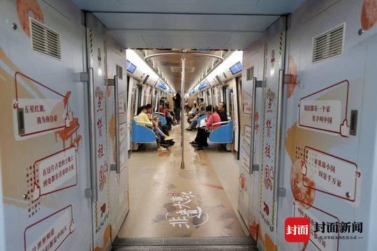 """""""献礼祖国·青羊追梦""""主题列车正式上线 深度展现青羊区70年发展成就"""