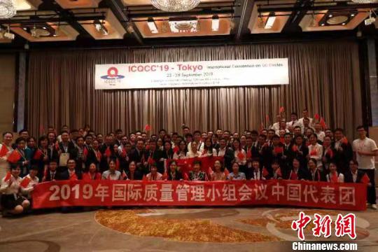 北京时间9月25日,在日本东京举办的第44届国际质量管理小组(简称ICQCC)比赛中,来自中铁四局一公司的QC团队凭借 《提高CRTSIII型无砟轨道板张拉一次性合格率》 的QC成果,斩获金奖。图为参加评选的中国代表团。 中铁四局供图 摄