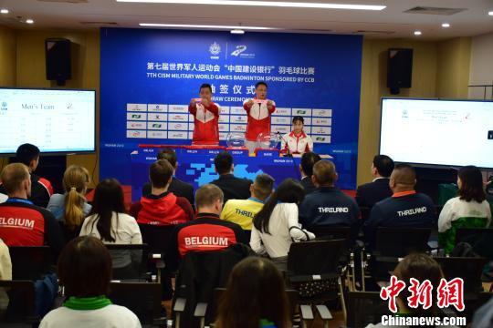 武汉军运会羽毛球比赛抽签结果揭晓