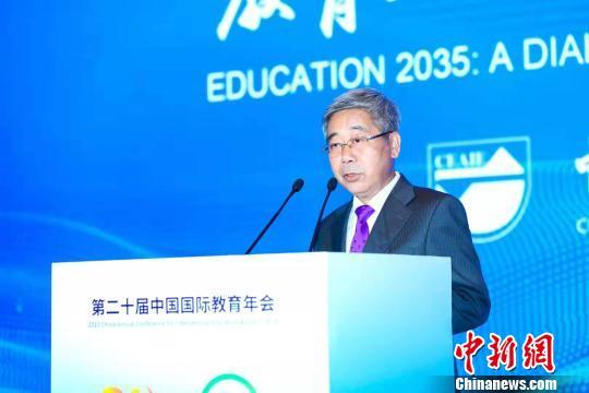 中外嘉宾共聚国际教育年会 共论面向未来的教育