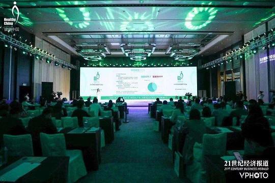 2019大健康年会:聚焦行业社会责任 探讨医疗新机遇