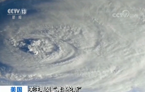 """飓风""""弗洛伦斯""""即将登陆  美国多个州进入紧急状态"""