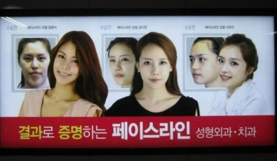 韩国整容院发生重大医疗事故,20人集体患上败血