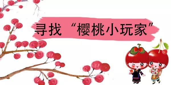 """""""甜得像初恋""""的镇宁樱桃,熟了!这些地方可以采摘,周末走起! 井冈山大学教务处"""