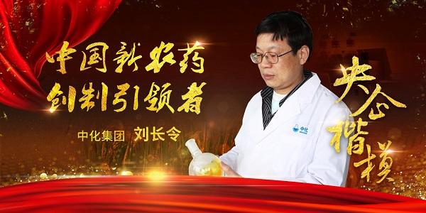 央企楷模之二刘长令:赤子之心攀农药科研高峰