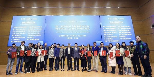 新商业新公益推动社会经济发展 全国优秀社会企业家在沪评出