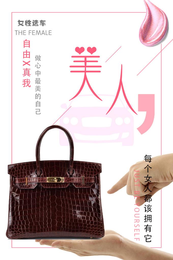 奢侈品牌潮爆包包在手,一定要有这几款车来搭配