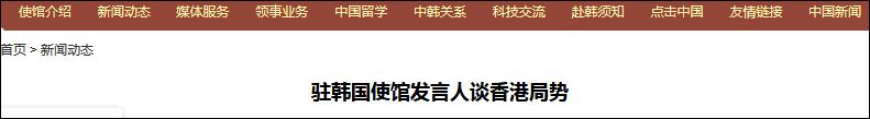 我使馆:校园现中韩青年感情对立 遗憾|中韩
