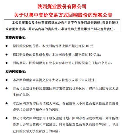 超越美的40亿回购计划 陕西煤业拟回购不超过50亿元