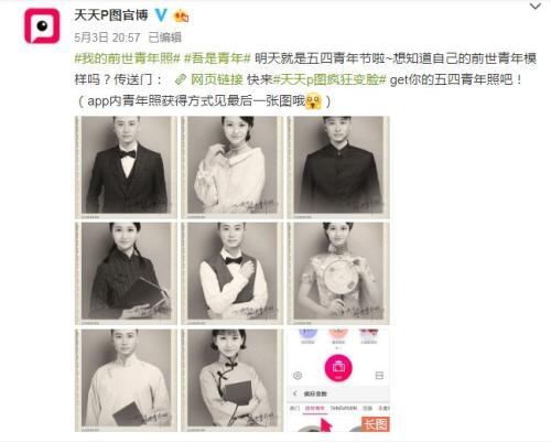 图片来自天天P图官方微博。