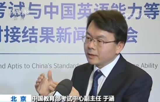 中国教育部考试中心:英语能力等级量表接轨雅