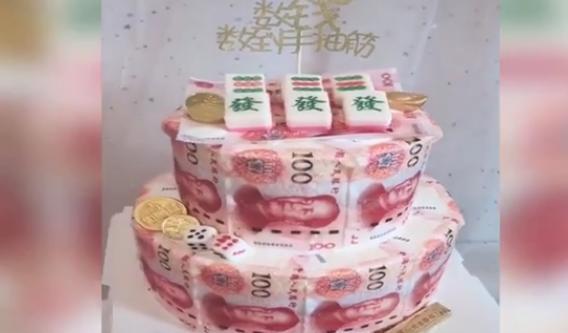 """慎买!网红""""人民币""""蛋糕造型奇特,但已涉嫌违法"""