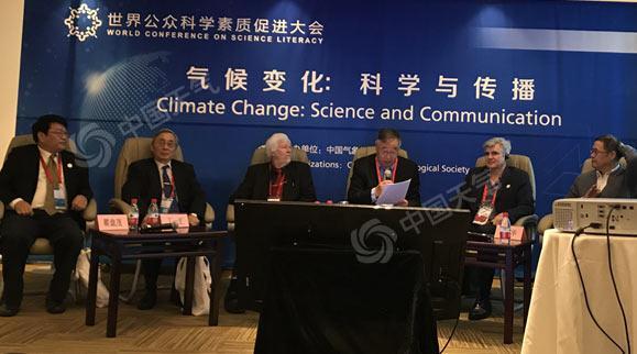 """""""气候变化:科学与传播""""专题论坛在京成功举办"""